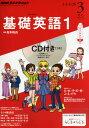 【送料無料】NHK ラジオ 基礎英語1 CD付き 2014年 03月号 [雑誌]