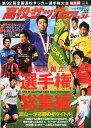 【送料無料】高校サッカーダイジェスト Vol.4 2014年 3/1号 [雑誌]