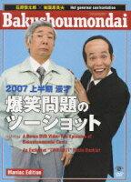 2007 上半期 漫才「爆笑問題のツーシ