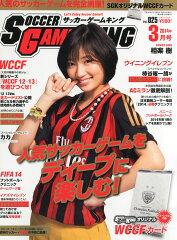 【送料無料】サッカーゲームキング 2014年 03月号 [雑誌]