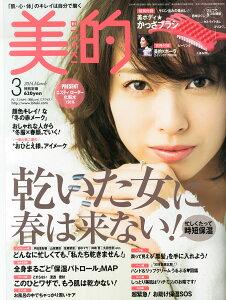 【送料無料】美的 2014年 03月号 [雑誌]