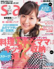 【送料無料】saita (サイタ) 2014年 03月号 [雑誌]