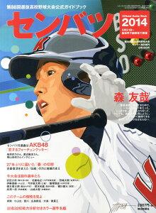 【送料無料】第86回 センバツ高校野球 2014年 3/22号 [雑誌]