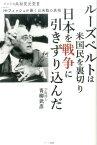 ルーズベルトは米国民を裏切り日本を戦争に引きずり込んだ アメリカ共和党元党首H・フィッシュが暴く日米戦の真 [ 青柳武彦 ]