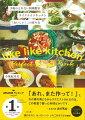 【バーゲン本】予約のとれない料理教室ライクライクキッチンおいしい!の作り方