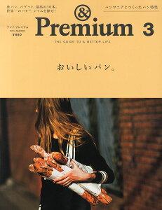 【楽天ブックスならいつでも送料無料】& Premium (アンド プレミアム) 2014年 03月号 [雑誌]