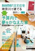 SUUMO注文住宅 神奈川で建てる 2014年 03月号 [雑誌]