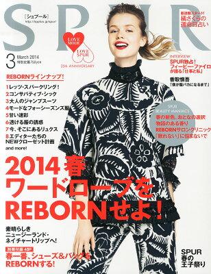 SPUR (シュプール) 2014年 03月号 [雑誌]