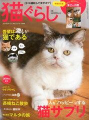 【送料無料】猫ぐらし 2014年 03月号 [雑誌]