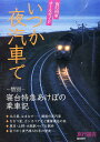 旅行読売増刊 いつか夜汽車で 2014年 03月号 [雑誌]