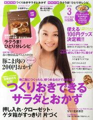 【送料無料】ESSE (エッセ) 2014年 03月号 [雑誌]