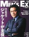 【送料無料】MEN'S EX (メンズ・イーエックス) 2014年 03月号 [雑誌]