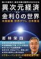 異次元経済金利0の世界
