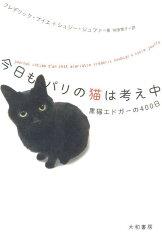【楽天ブックスならいつでも送料無料】今日もパリの猫は考え中 [ フレデリック・プイエ ]
