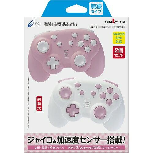 CYBER ・ ジャイロコントローラー ミニ 無線タイプ 2個セット ( SWITCH 用) ピンク