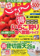 【送料無料】関東・東北じゃらん 2014年 03月号 [雑誌]