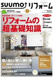 SUUMO (スーモ) リフォーム 2014年 03月号 [雑誌]