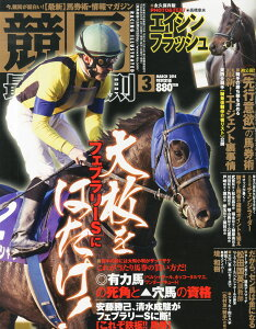 【送料無料】競馬最強の法則 2014年 03月号 [雑誌]