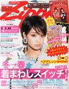 Zipper (ジッパー) 2014年 3月号
