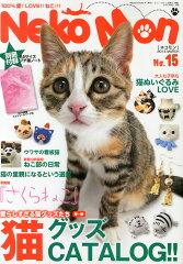【送料無料】Neko-Mon (ネコモン) 2014年 03月号 [雑誌]