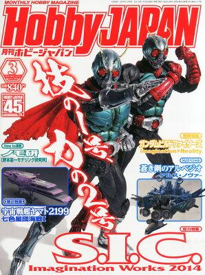 【送料無料】Hobby JAPAN (ホビージャパン) 2014年 03月号 [雑誌]