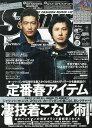 Samurai magazine (サムライ マガジン) 2014年 3月号