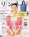 【送料無料】リンネル 2014年 03月号 [雑誌]