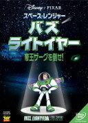 スペース・レンジャー バズ・ライトイヤー/帝王ザーグを倒せ! 【Disneyzone】