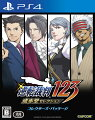 逆転裁判123 成歩堂セレクション コレクターズ・パッケージ PS4版の画像