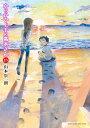 からかい上手の高木さん(13) (ゲッサン少年サンデーコミックス) [ 山本 崇一朗 ]