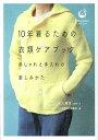 【送料無料】10年着るための衣類ケアブック [ 石川理恵 ]