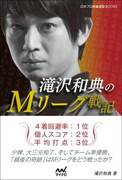 滝沢和典のMリーグ戦記 (日本プロ麻雀連盟BOOKS) [ 滝沢和典 ]
