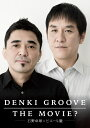 DENKI GROOVE THE MOVIE? -石野卓球とピエール瀧ー [ 電気グルーヴ ]
