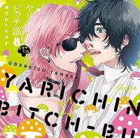 ドラマCD「ヤリチン☆ビッチ部2」