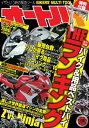オートバイ 2014年3月号