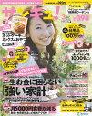 【送料無料】サンキュ! 2014年 03月号 [雑誌]
