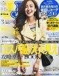 JJ (ジェイジェイ) 2014年 03月号 [雑誌]