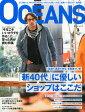 OCEANS (オーシャンズ) 2014年 03月号 [雑誌]