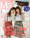 Used Mix (ユーズドミックス) 2014年 3月号  border=