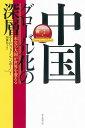 中国グローバル化の深層 「未完の大国」が世界を変える (朝日選書) [ デイビッド・シャンボー ]