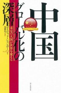 【楽天ブックスならいつでも送料無料】中国グローバル化の深層 [ デイビッド・シャンボー ]