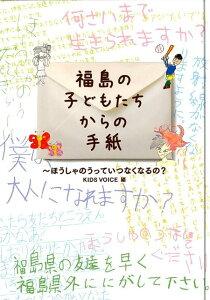 【送料無料】福島の子どもたちからの手紙