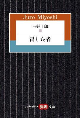 【送料無料】三好十郎(3) [ 三好十郎 ]