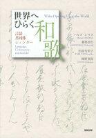 世界へひらく和歌の詳細を見る