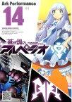 蒼き鋼のアルペジオ 14 (コミック YKコミックス) [ Ark Performance ]