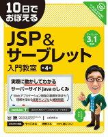 10日でおぼえるJSP&サーブレット入門教室第4版