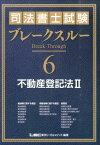 司法書士試験ブレークスルー(6) 不動産登記法 2 [ 東京リーガルマインド ]