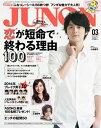 JUNON (ジュノン) 2014年 03月号 [雑誌]