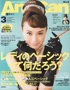 【送料無料】AneCan (アネキャン) 2014年 03月号 [雑誌]
