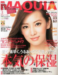 【送料無料】MAQUIA (マキア) 2014年 03月号 [雑誌]